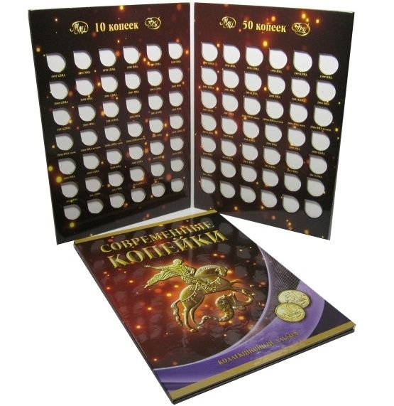 Альбом-планшет для монет 10 и 50 копеек России 1997-2015 (ММД и СПМД)